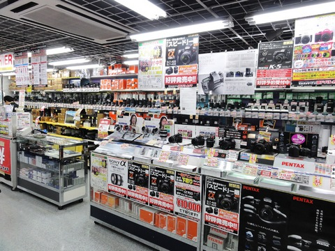 Japan's appliances store